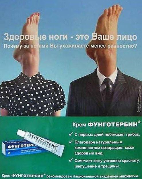 Юмористическая реклама