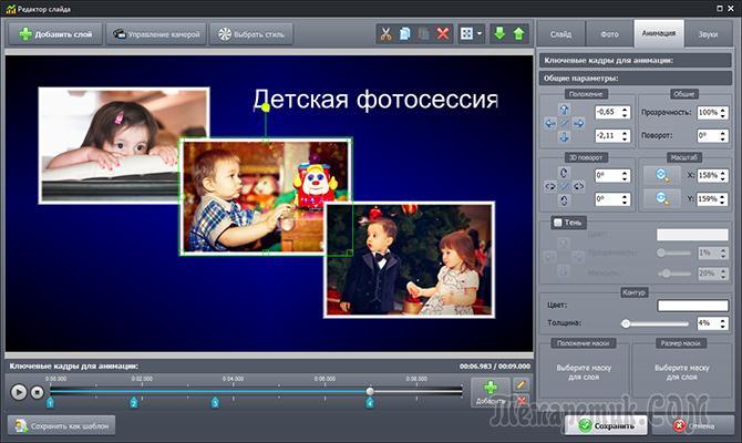 Создания фото из презентаций программа