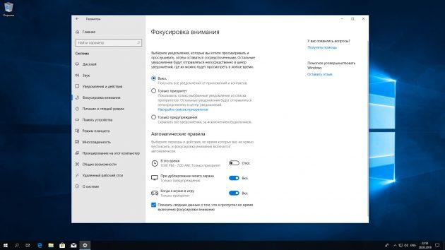 Windows 10 Redstone 4: фокусировка