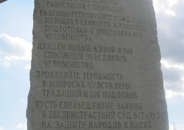 Фрагмент надписи на русском языке. /Фото: ecoteco.ru