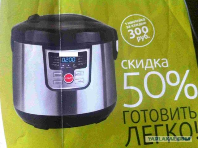 Супер-акции по-русски