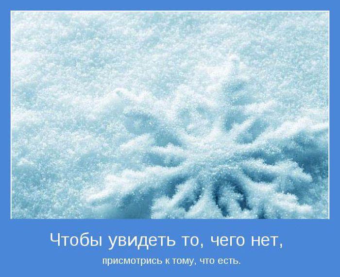 зимние картинки мотиваторы успеха выращивании