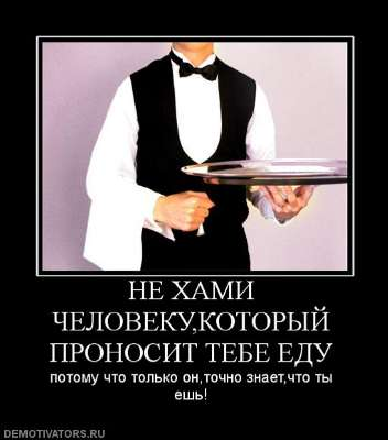 588594_ne-hami-chelovekukotoryij-pronosit-tebe-edu