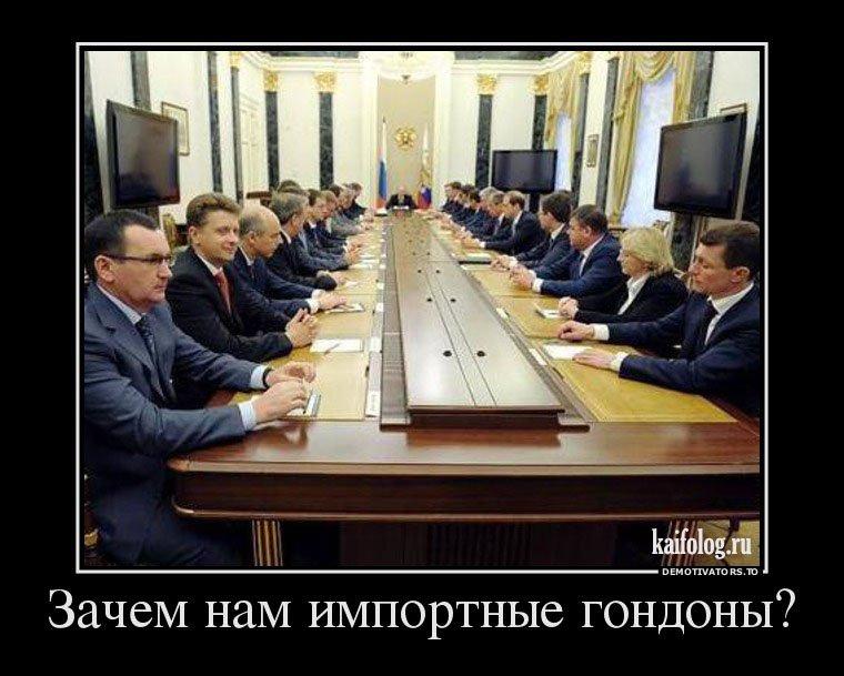 Российское правительство прикольные картинки, смешные