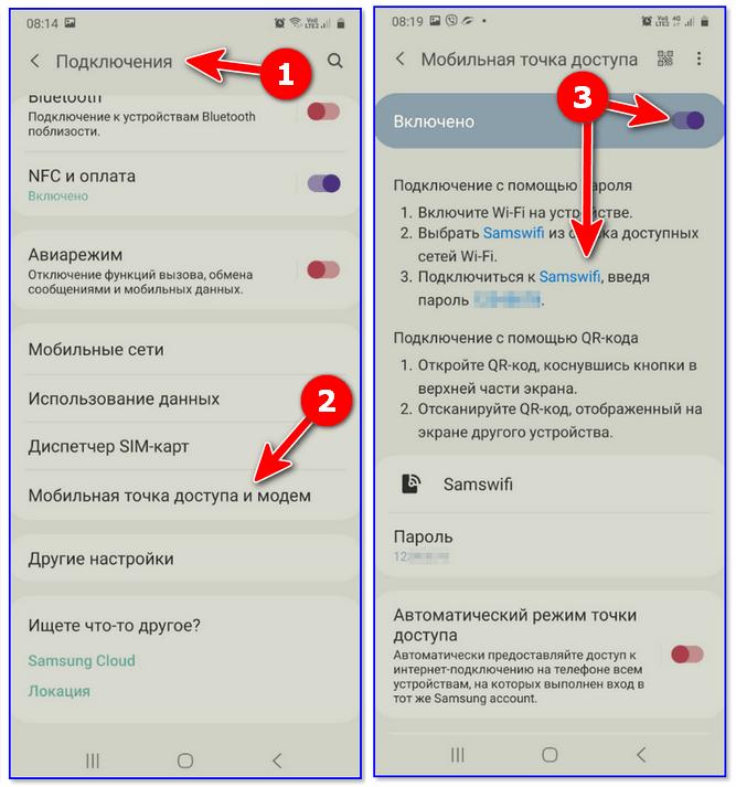 Android 10 — мобильная точка доступа