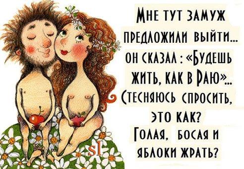 Женский юмор в картинках/3924376_23 (492x340, 53Kb)