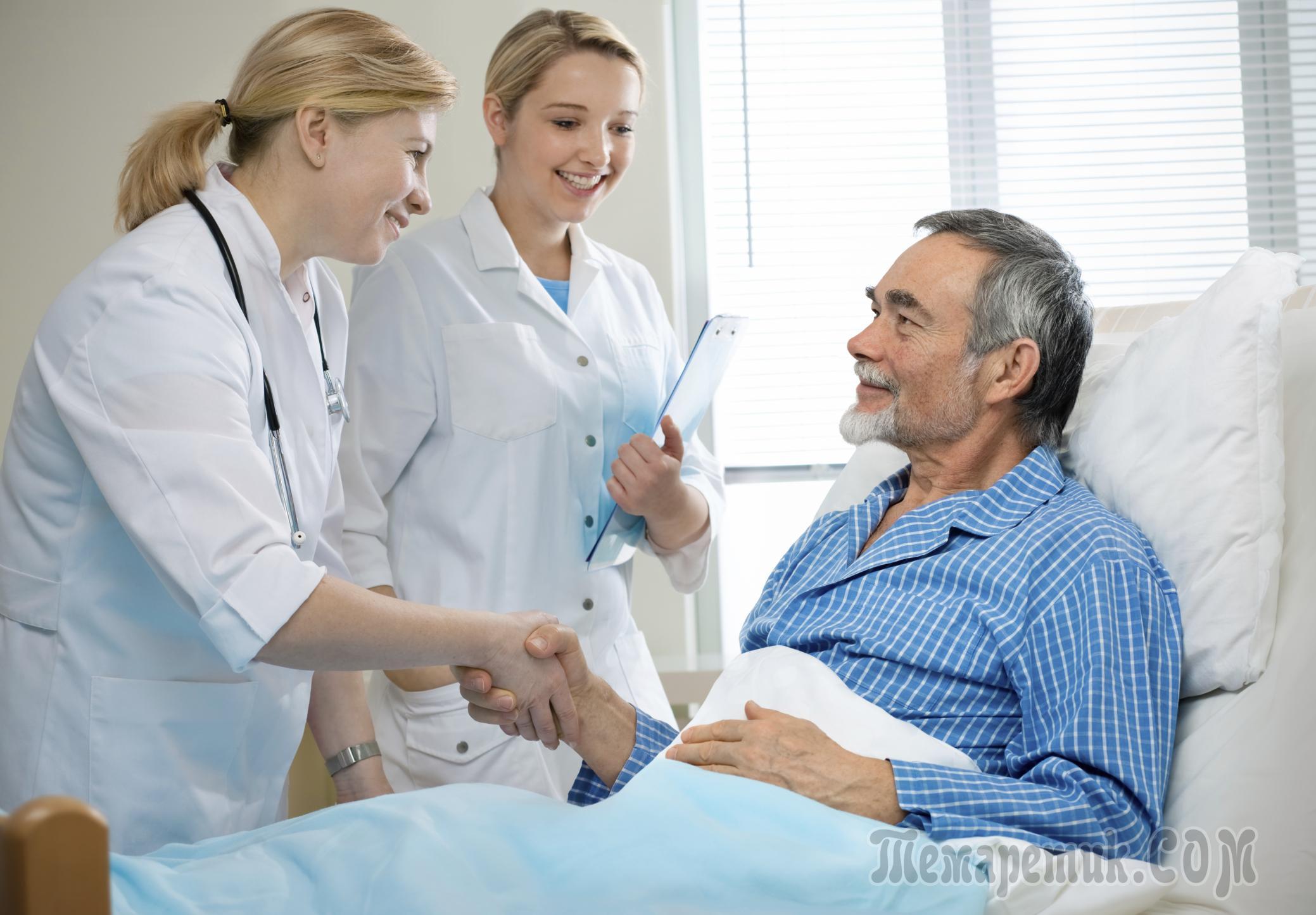 прочь, как лечь в больницу на полное обследование доставкой