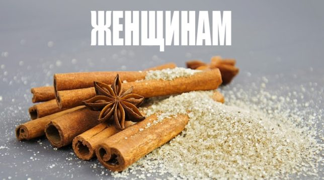 Корица и коричневый сахар