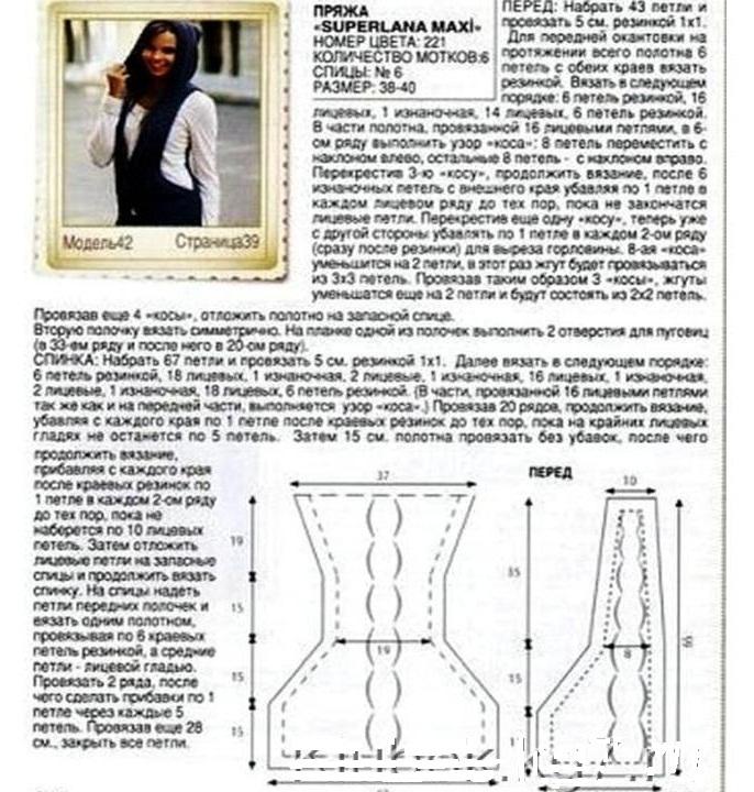 Схема и порядок вязания спицами женского жилета с капюшоном, пример 2