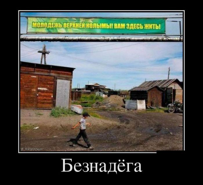 Демотиваторы №837 (30 фото)