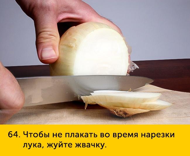 64 Чтобы не плакать во время нарезки лука жуйте жвачку