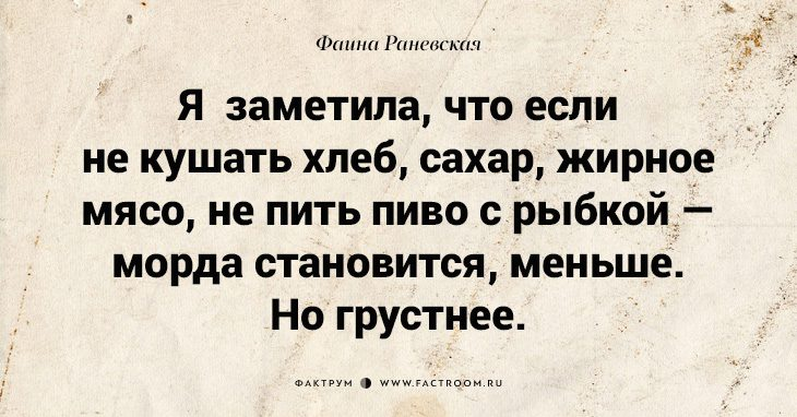 Несравненная Фаина Раневская: 40 золотых цитат