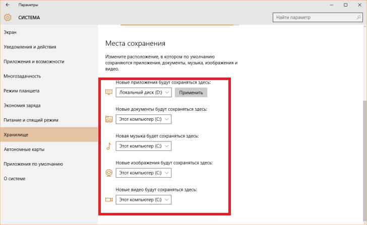 Пункт «Места хранения» в разделе «Система» в параметрах Windows 10
