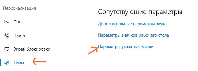 <p><рис. 10 параметры> </p><p> <p><p><ul></p><p><li>Откроется окно Свойства: Мышь, в котором вам необходимо будет, как и во всех предыдущих вариантах, перейти на вкладку Указатели;</li> <li>Выберите в поле Схема установочную схему, как в случае с Виндовс 8;</li> <li>Нажмите Применить, затем ОК и закройте окно;</li> <li>Перезагрузите компьютер для того, чтобы внесенные изменения вступили в силу.</li></ul></div><p> <p><p><p> После перезагрузки вы увидите новый курсор, а также  другие изменения, которые внесла графическая система, если они имеются. </p><p> <p><p><p> Кроме того, установить новый курсор в графическую схему Windows 10 можно и ручным способом, найдя его в Проводнике. </p><p> <p><p><p> Для этого действовать необходимо таким жнее образом, как при ручной установке на более старых версиях операционной системы. </p><p> <p><p> <a href=