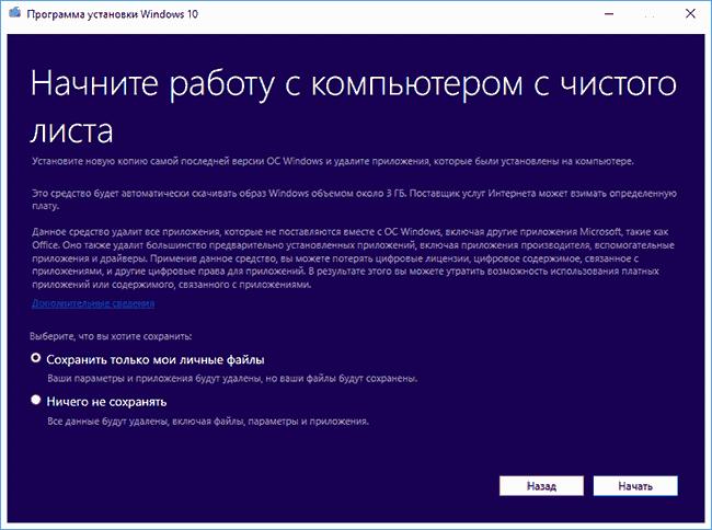 Рис.9 – программа установки Windows