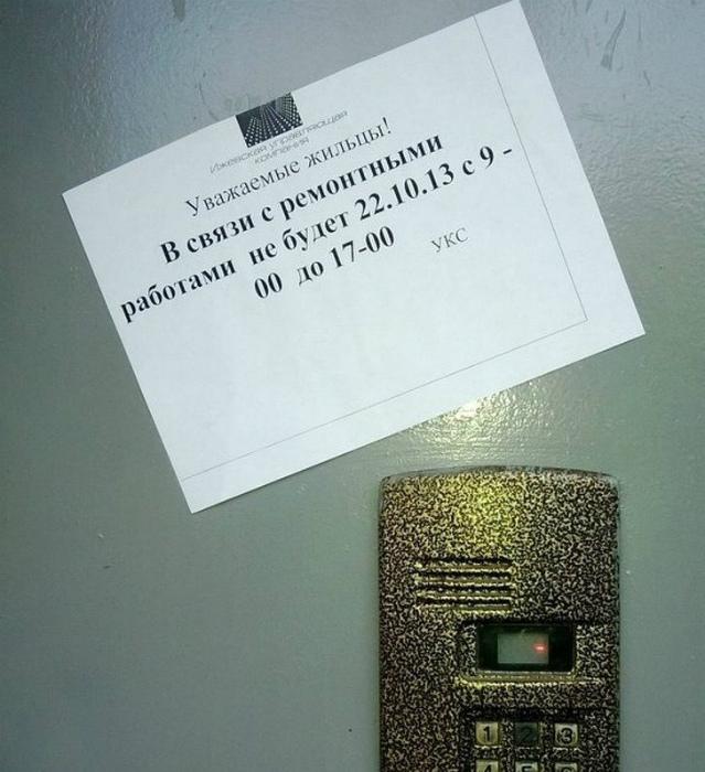 «А чего не будет вы узнаете 22 числа в 9 утра!» | Фото: Калапуцки.