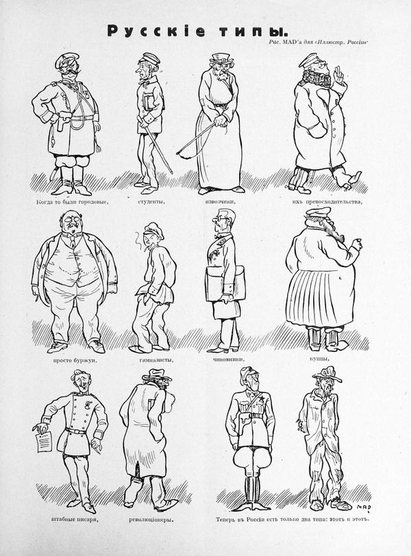 Антисоветская карикатура Карикатура, СССР, Длиннопост