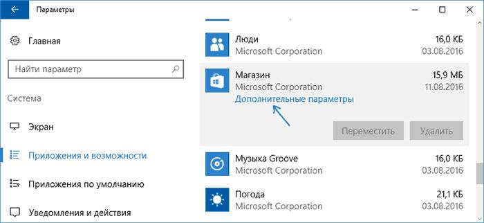 Кнопка «Дополнительные параметры» приложения «Магазин»