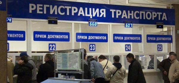 По какому адресу регистрируют машины в пермском крае