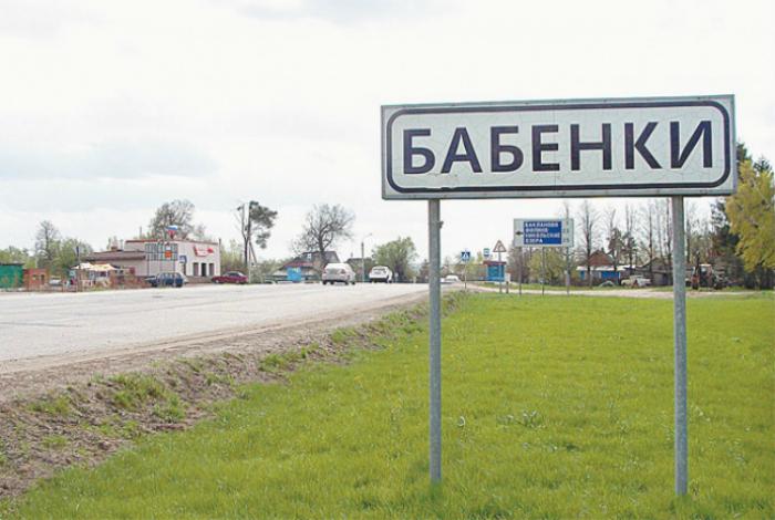 Смешное название деревни.