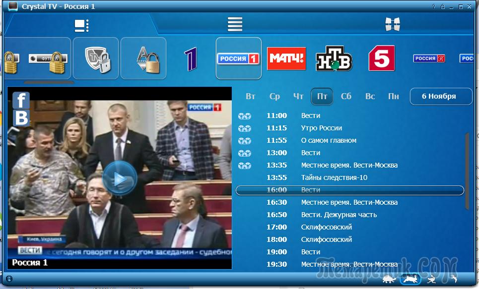 скачать программу для просмотра спутникового тв на компьютере на русском - фото 11