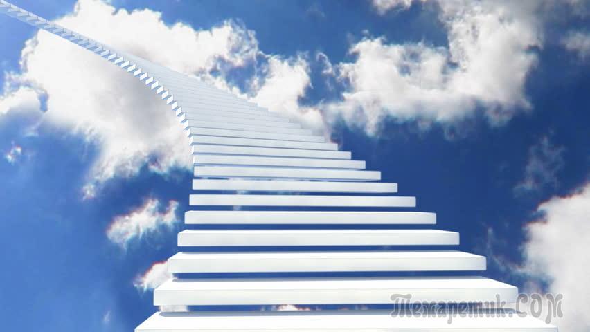 картинки лестницы ведущие в небеса