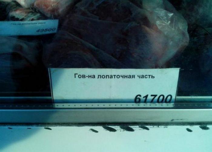 «А есть какие-нибудь другие части сего продукта?»