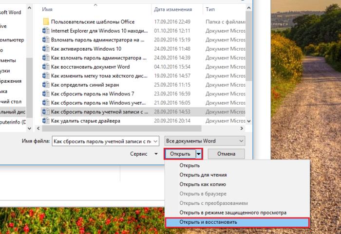 vosstanovit-dokument-word-3