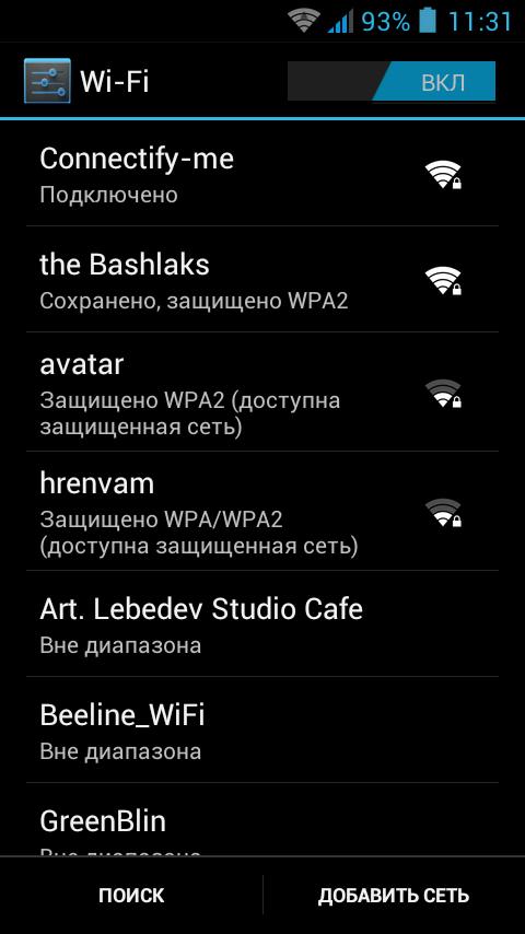 Программа Connectify для раздачи Wi-Fi с ноутбука2