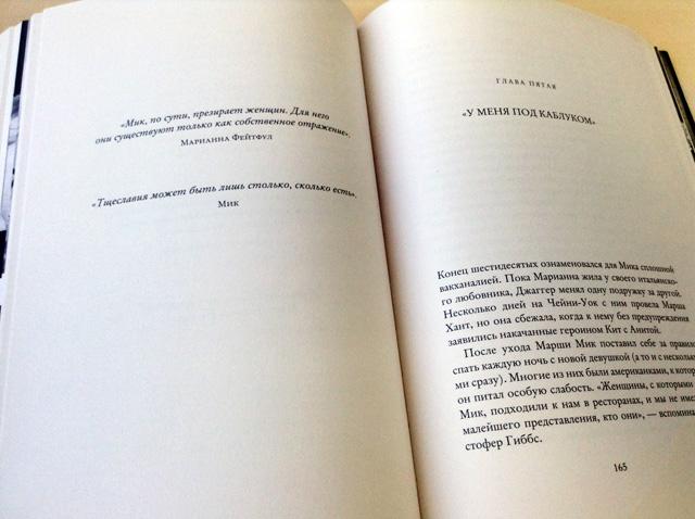 """Книга """"Мик Джаггер. Великий и ужасный"""" (фото 2)"""