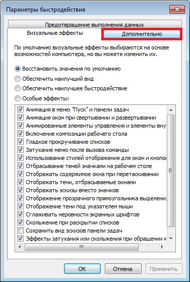 Файл подкачки Windows изменить
