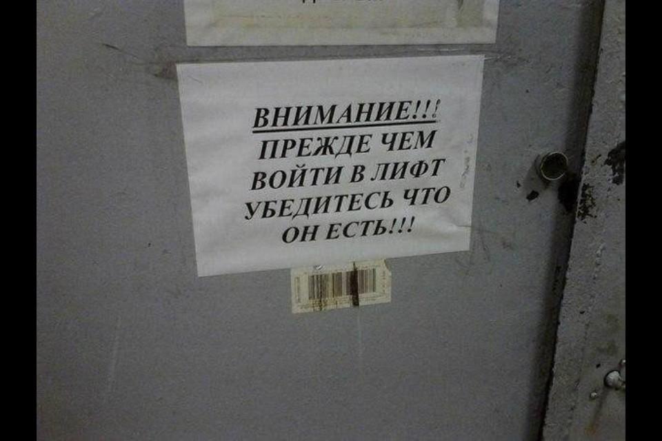 веселые картинки про лифтеров обычной столовой вилкой
