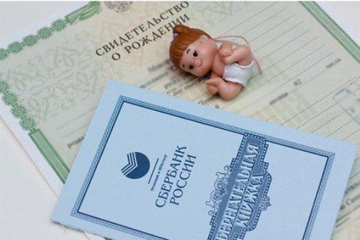 Документы на единовременное пособие при рождении ребенка: перечень и правила их подачи