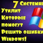 7 системных утилит, которые помогут вам исправить ошибки Windows