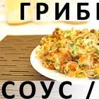 Грибной соус / рагу