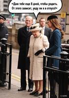 10 доказательств того, что королевская семья обладает шикарным чувством юмора