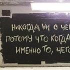 18 шикарных надписей на стенах, которые поднимут настроение на весь день
