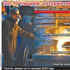 Украинцы, гордо отказавшиеся от Русских товаров