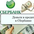 «Сбербанк без моего ведома взял на меня кредит»