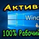 Как активировать Windows 10