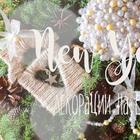Создаем оригинальные новогодние ёлочные игрушки