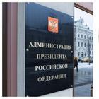 Администрация Президента закупила для себя маски и термометры по заоблачным ценам
