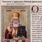 Икона св. Николая Чудотворца: история, значение, фото, в чем помогает