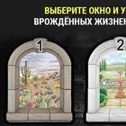 Выберите окно и узнайте свои истинные ценности
