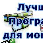Программы для монтажа видео на русском