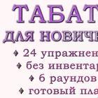 Табата-тренировка для новичков: 24 упражнения