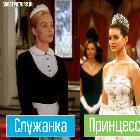 Кто Вы: служанка, принцесса или королева? Познавательный тест!