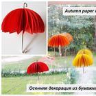 Делаем осеннюю декорацию из зонтиков