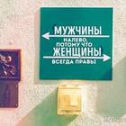 15 туалетных указателей, которые четко объясняют разницу полов