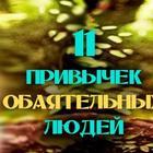 11 секретов обаятельных людей